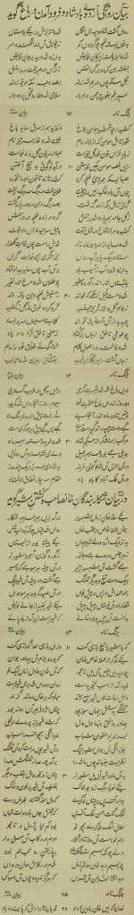 Qazi Nur Muhammad's account (in Persian) of Ahmad Shah Durrani's two month stay at Pinjore and the encounter with a tiger in the surrounding forests