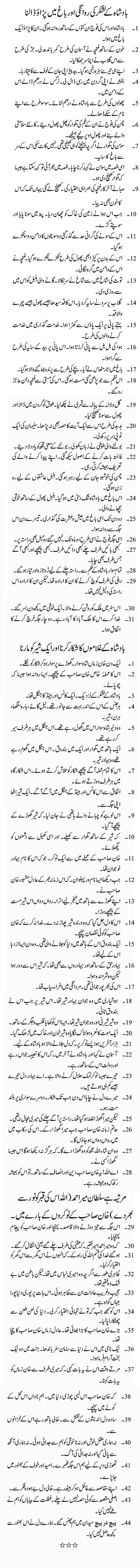 Urdu translation of Qazi Nur Muhammad's account (in Persian) of Ahmad Shah Durrani's two month stay at Pinjore and the encounter with a tiger in the surrounding forests